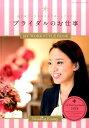 楽天楽天ブックスブライダルのお仕事(2018) MY WORK STYLE BOOK (GEIBUN MOOKS)