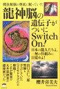 爬虫類脳の奥底に眠っていた《龍神脳》の遺伝子がついにSwitch On! 日本の龍人たちよ 一厘の仕組みに目覚めよ! 櫻井喜美夫
