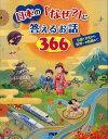 日本の「なぜ?」に答えるお話366 伝統・文化から世界一の技術まで [ PHP研究所 ]