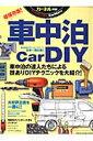 カーネル特選!車中泊Car DIY 車中泊の達人たちによる技ありDIYテクニックを大紹 (Chikyu-maru mook)