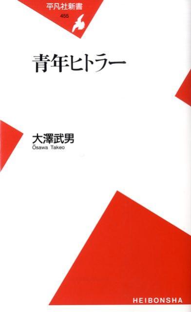 青年ヒトラー (平凡社新書) [ 大沢武男 ]
