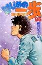 はじめの一歩(95) (少年マガジンKC) [ 森川ジョージ ]