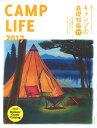 CAMP LIFE(2017) 特集:キャンプの基礎知識77 (別冊山と溪谷)