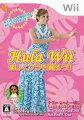 Hula Wii 楽しくフラを踊ろう!!の画像