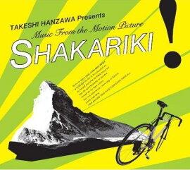 TAKESHI HANZAWA Presents Music From The Motion Picture SHAKARIKI!