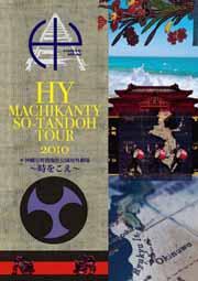 HY MACHIKANTY SO-TANDOH TOUR 2010@���쵹���ѳ���ರ����� ����������