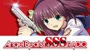 Angel Beats ラジオ1 [ 喜多村英梨 ]