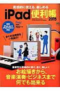 iPad����Ģ��2015��