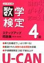 ユーキャンの数学検定4級ステップアップ問題集第2版・新装版 [ ユーキャン数学検定試験研究会 ]