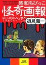 昭和ちびっこ怪奇画報 ぼくらの知らない世界1960s-70s [ 初見健一 ]