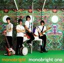 【送料無料】monobright one