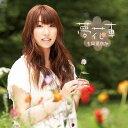 夢花車(CD+DVD)