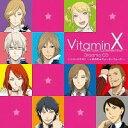 VitaminX 新ドラマCD