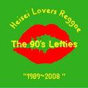 平成 Lovers Reggae