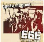 666-rock・Lock・ROCK!- [ 緒方恵美 ]