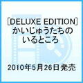 ��DELUXE EDITION��::�������夦�����Τ���Ȥ���