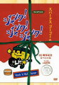SPARKS GO GO 20th Anniversary Special JUNK! JUNK! JUNK! ∞ 2010