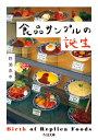 食品サンプルの誕生 (ちくま文庫) 野瀬 泰申