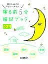寝る前5分暗記ブック(小4) 頭にしみこむメモリータイム! 算国理社英 [ 学研プラス