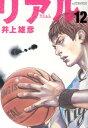 リアル(12) (Young jump comics) [ 井上雄彦 ]