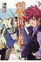 刻に抗いし者(1) ADVANCE OF Z (Dengeki hobby books) [ 神野淳一 ]
