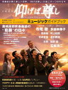 ヤマハムックシリーズ 日曜劇場『仰げば尊し』ミュージックガイドブック