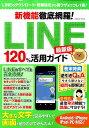 新機能徹底網羅!LINE120%活用ガイド最新版 LINEのダウンロード・初期設定から裏ワザまでこれ