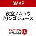 夜空ノムコウ/リンゴジュース [ SMAP ]