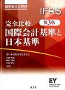 完全比較国際会計基準と日本基準第3版 [ 新日本有限責任監査法人 ]