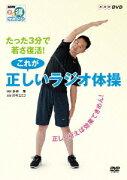 NHKまる得マガジン::たった3分で若さ復活!これが正しいラジオ体操 〜正しく行えば効果てきめん!〜