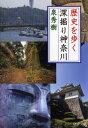 歴史を歩く深掘り神奈川 (PHP文庫) [ 泉秀樹 ]