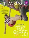 CLIMBING joy(no.16) これからのクライマーのためのクライミングマガジン 特集:クライミングなんでもQ&A55 (別冊山と溪谷)