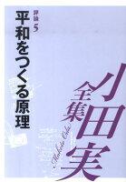小田実全集(評論 第5巻)