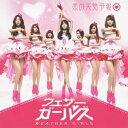 恋の天気予報(初回限定盤 CD+DVD) [ ウェザーガールズ ]