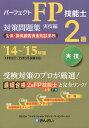 パーフェクトFP技能士2級対策問題集('14〜'15年版 実技編 生) [ きんざい ]
