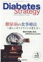 Diabetes Strategy(vol.10 no.2(202) Journal of Diabetes Strat 糖尿病の食事療法〜新しいガイドラインの考え方〜