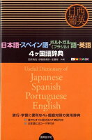 日本語ースペイン語ーポルトガル(ブラジル)語ー英語4ケ国語辞典