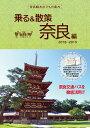奈良観光のりもの案内 乗る&散策 奈良編 2018~2019年版 時刻表・路線図・奈良公園イ