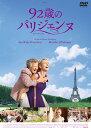 映画 92歳のパリジェンヌ を観て