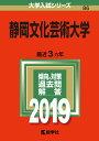静岡文化芸術大学(2019) (大学入試シリーズ)