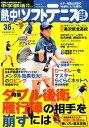 熱中!ソフトテニス部(vol.36)