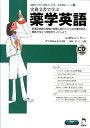 実務文書で学ぶ薬学英語 (医学英語シリーズ 英語で