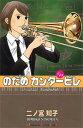 【予約】 のだめカンタービレ(15)初回限定版