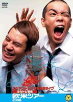 <strong>タカアンドトシ</strong>新作単独ライブ タカトシ寄席 欧米ツアー2006 [ <strong>タカアンドトシ</strong> ]
