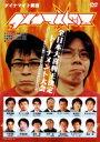 ダイナマイト関西2006 〜オープントーナメント大会〜 [ 井上聡 ]