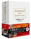 人体解剖マニュアル~一目でわかる人体の不思議~ DVD-BOX〈4枚組〉