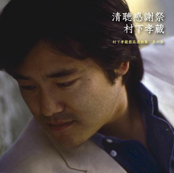 村下孝蔵の画像 p1_33