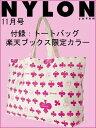 楽天限定ピンク NYLON JAPAN 11月号 Crystal Ball by × NYLON JAPAN ドリームコラボ・キャンバストートバッグ付き [雑誌]