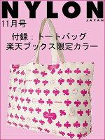 ��ŷ����ԥ� NYLON JAPAN 11��� Crystal Ball by �� NYLON JAPAN �ɥ�ॳ��ܡ������Х��ȡ��ȥХå��դ� �λ����
