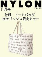 楽天限定グレイ NYLON JAPAN 11月号 Crystal Ball by × NYLON JAPAN ドリームコラボ・キャンバストートバッグ付 [雑誌]